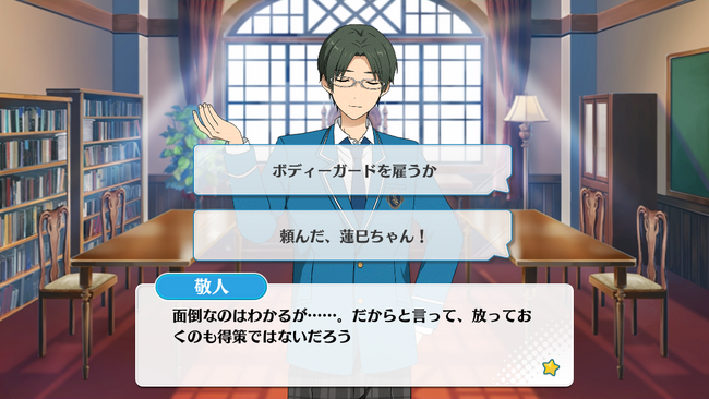 Reminiscence*The Crossroads of Each One Keito Hasumi Normal Event 3