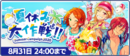 2020 Summer Vacation Campaign Banner