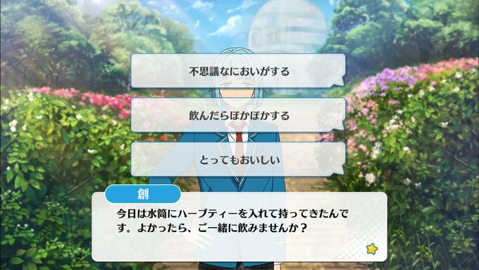 Hajime Shino Mini Event Garden