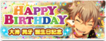 Koga Oogami Birthday Banner