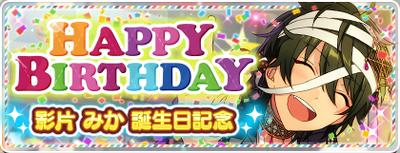 Mika Kagehira Birthday 2017 Banner