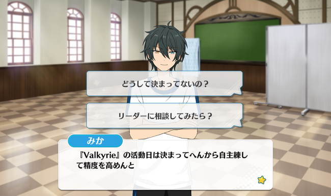 Valkyrie Lesson Mika Kagehira Special Event 2