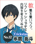 Hokuto Hidaka Idol Audition 2 Button