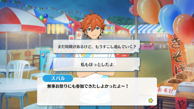 Facing One Another! The Celestial Globe of the Night the Stars Meet Subaru Akehoshi Special Event 3