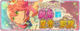 Flutter! Chick and Emperor's Triumphant Return Banner
