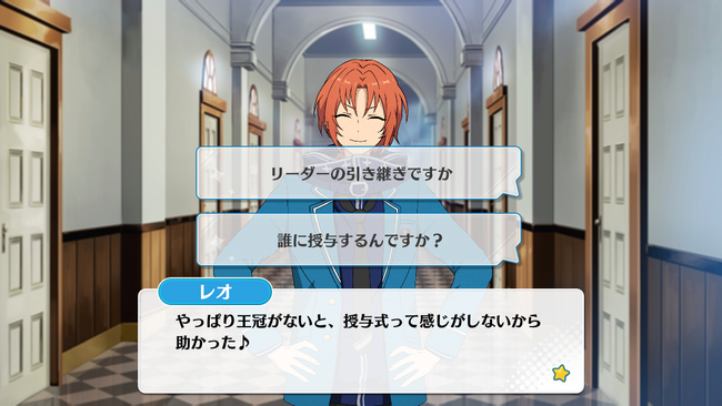 Requiem*Sword of Oaths and the Repayment Festival Leo Tsukinaga Normal Event 3
