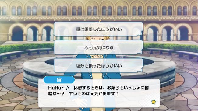 Sora Harukawa Mini Event Fountain