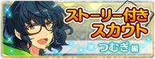 Tsumugi's Introduction