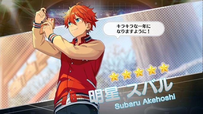 (New Year of Hope) Subaru Akehoshi Scout CG