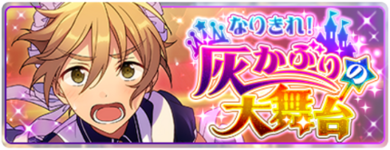 Play Your Part! Cinderella's Grand Stage Banner
