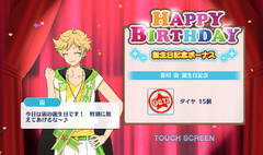 Sora Harukawa Birthday 2017