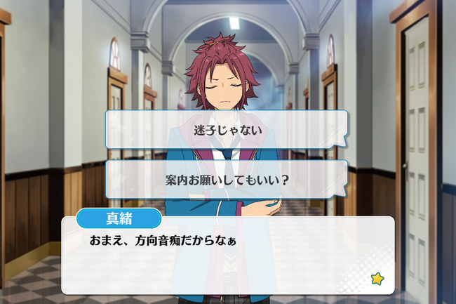 2-B Lesson Mao Isara Normal Event 1