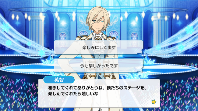 Noel*The Angels' Starlight Festival Eichi Tenshouin Special Event 3