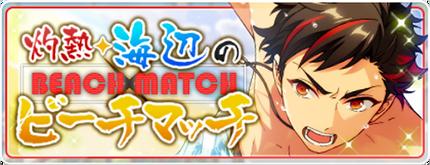 Scorching Heat ☆ A Seaside Beach Match Banner