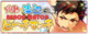 Scorching Heat ☆ A Seaside Beach Match Banner