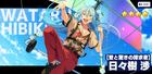 (Pursuer of Love and Surprise) Wataru Hibiki Scout CG