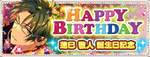 Keito Hasumi Birthday 2019 Banner