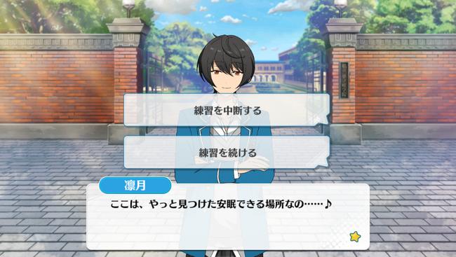Knights Lesson Ritsu Sakuma Special Event 3