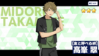 (Bonds That Can Be Called Friendship) Midori Takamine Scout CG