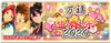 2020 New Year Campaign Banner