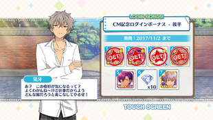 CM Commemoration Login Bonus Second Half Koga Oogami Day 4
