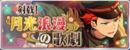 Clash of Arms! Opera of Moonlight Romance Banner