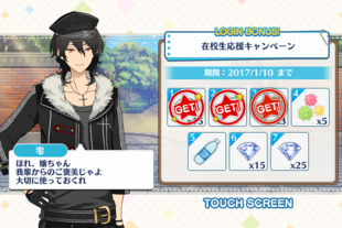 Current Student Support Campaign Rei Sakuma Day 3