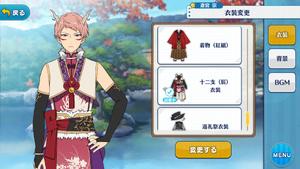 Shu Itsuki Zodiac (Dragon) Outfit