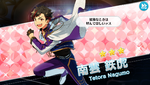 (Black Shooting Star) Tetora Nagumo Scout CG