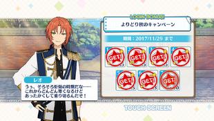 Colorful Autumn Campaign Leo Tsukinaga Day 7