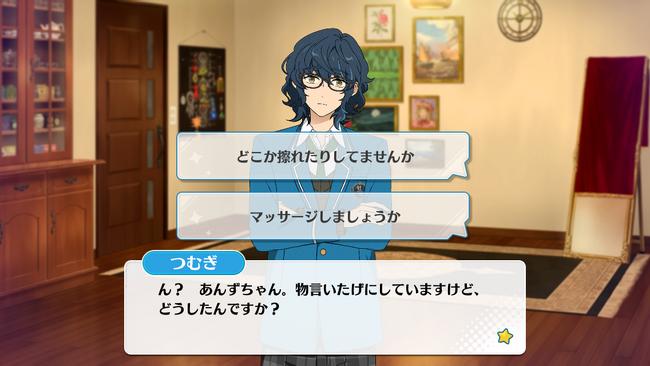 Cunning ◆ Wonder Game Tsumugi Aoba Normal Event 1