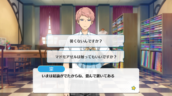 Dance Performance! Thoughts That Bridge the Milky Way Shu Itsuki Special Event 1