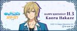 Kaoru Hakaze Birthday 2017 Gamegift Banner