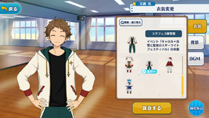 Mitsuru Tenma Starfes Practice Outfit