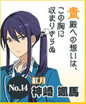 Souma kanzaki Idol Audition 1 button