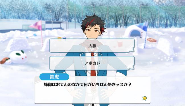 Throwing! A Snowy Silver-White Snowfight Tetora Nagumo Normal Event 3