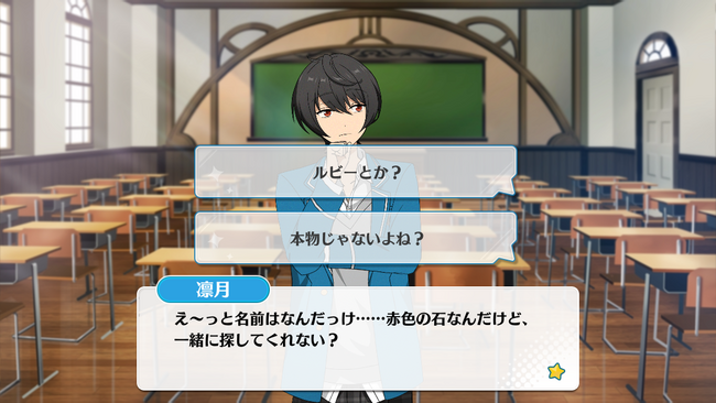 Requiem*Sword of Oaths and the Repayment Festival Ritsu Sakuma Normal Event 1