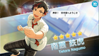 (Flying Guts) Tetora Nagumo Scout CG
