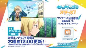 Anime Sixth Episode New Voice Lines Login Bonus