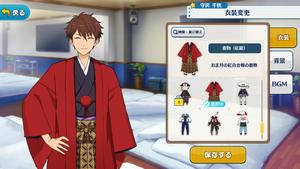 Chiaki Morisawa Kimono (Red Team) Outfit