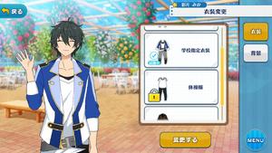 Mika Kagehira Academy Idol Uniform Outfit