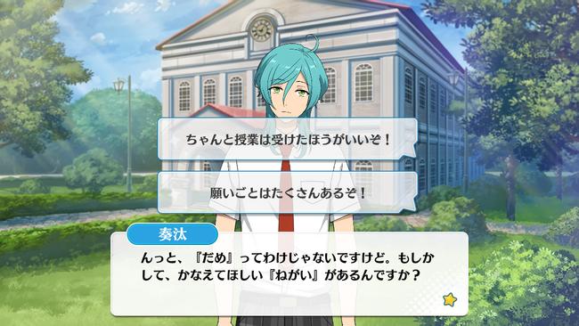 Reminiscence*Ryusei Bonfire Kanata Shinkai Normal Event 3