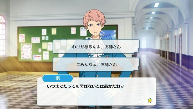 Reminiscence * End of the Marionette's Strings Shu Itsuki Normal Event 2