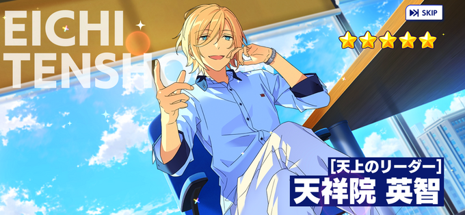 (Leader of Heaven) Eichi Tenshouin Scout CG