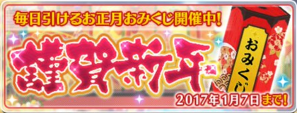 2017 New Year Campaign Banner