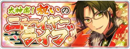 Daikagura! Celebratory New Years Live Banner