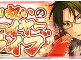 Daikagura! Celebratory New Years Live