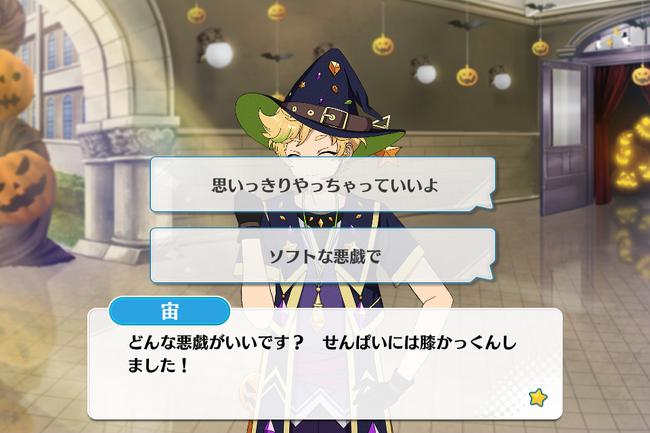 React★Magical Halloween Sora Harukawa Special Event 2