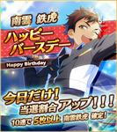 Tetora Nagumo Birthday 2017 Scout