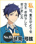 Yuzuru Fushimi Idol Audition 1 Button